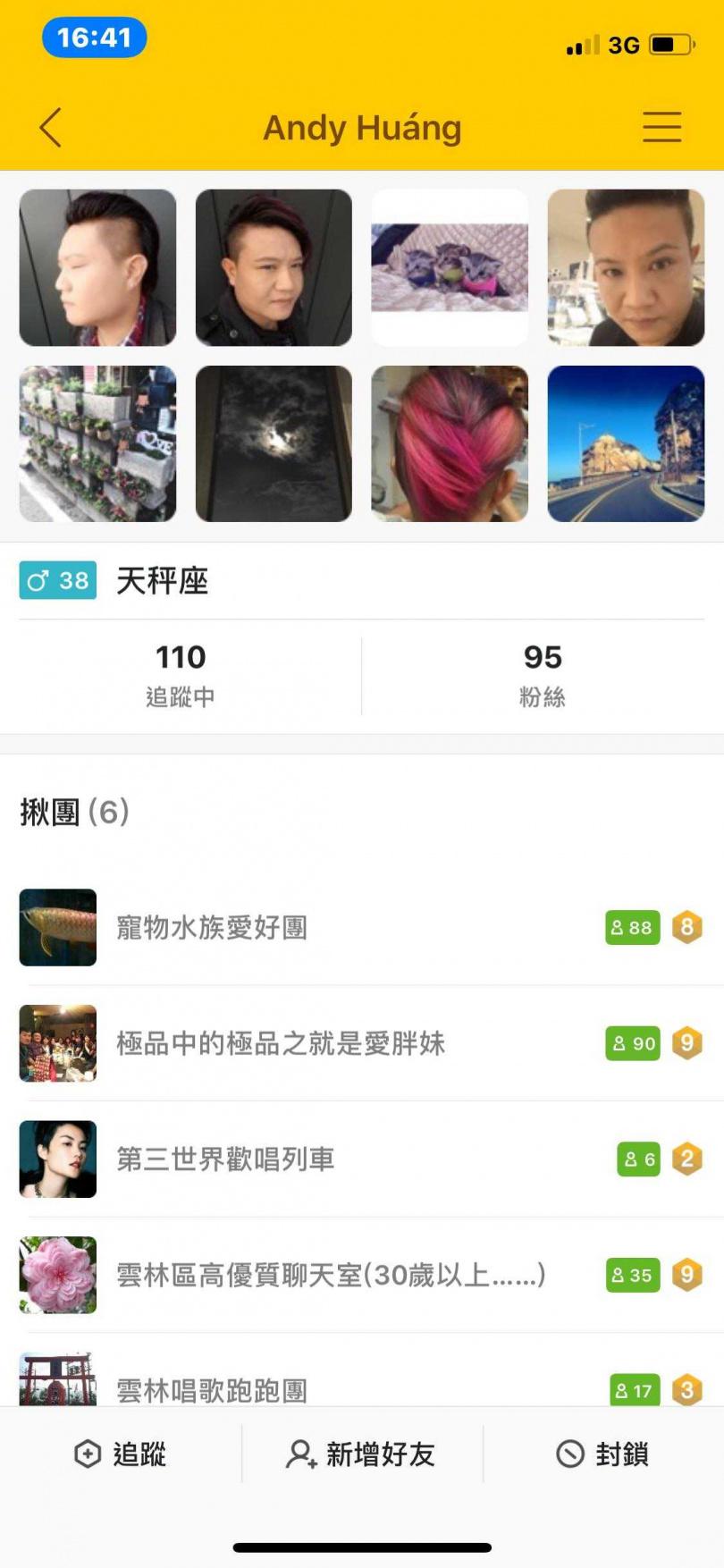 黃宗瑋現在仍活躍於交友軟體,他會張貼各式生活照、秀出自己的興趣。(圖/讀者提供)