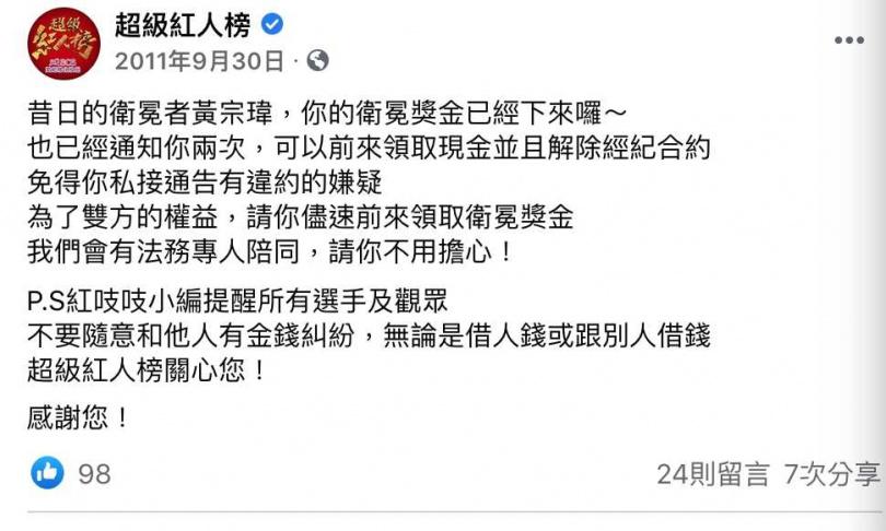 歌唱節目「超級紅人榜」,曾在2011年9月張貼公告,暗指黃宗瑋在外有金錢糾紛。(圖/翻攝畫面)