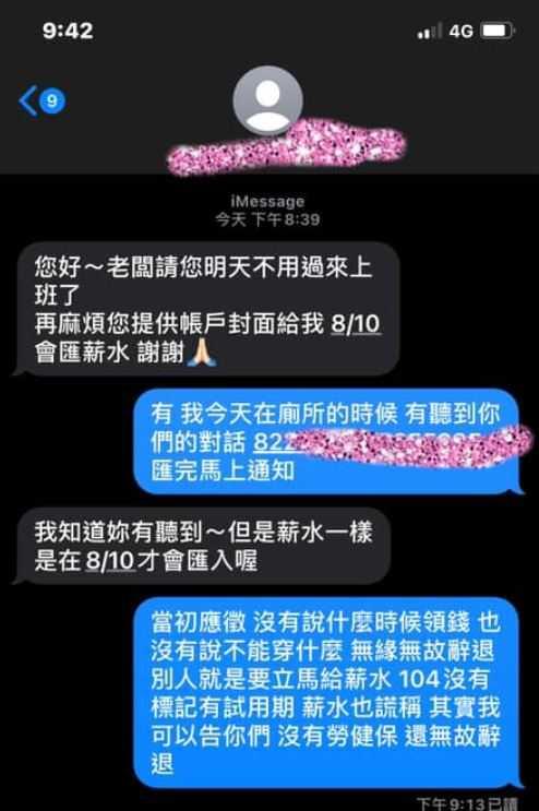 1名女網友抱怨自己穿裙子上班,竟遭到開除。(圖/翻攝自「爆廢公社公開版」臉書)