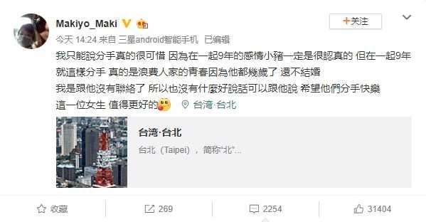 Makiyo在微博發文感嘆羅志祥分手很可惜。(圖/翻攝自Makiyo微博)