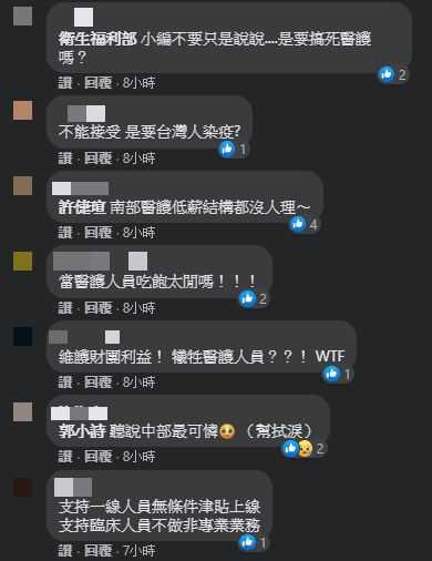網友留言反對開放外籍人士來台就醫。(圖/翻攝自衛福部臉書)