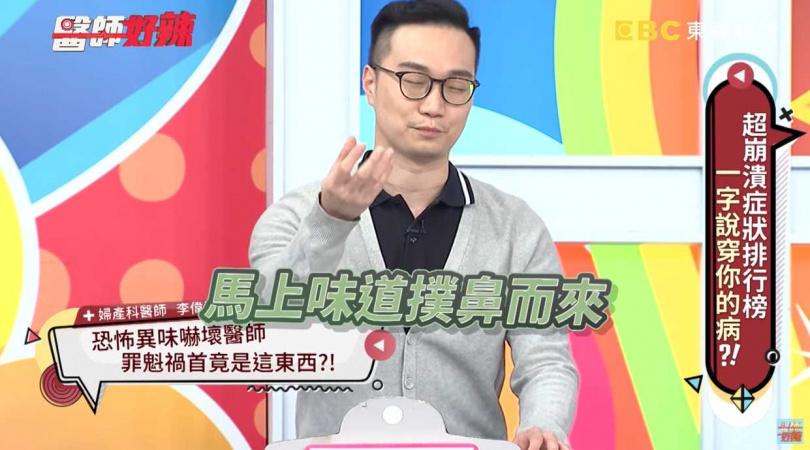 李偉浩在節目中分享個案。(圖/翻攝自醫師好辣YouTube頻道)