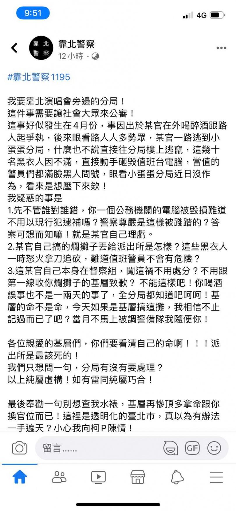 松山分局1名楊姓教官15日凌晨喝完酒,與人發生衝突後躲回分局,10多名黑衣人追趕至分局,砸毀電腦,但督察組卻表示是民眾「不慎碰撞」。(圖/臉書靠北警察)
