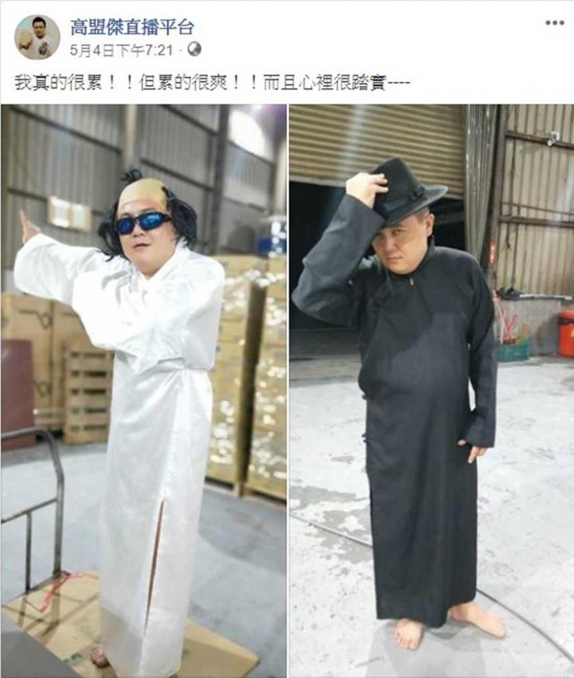 高盟傑在個人臉書直播平台上,也上傳同一套服裝的照片。(圖/翻攝臉書)
