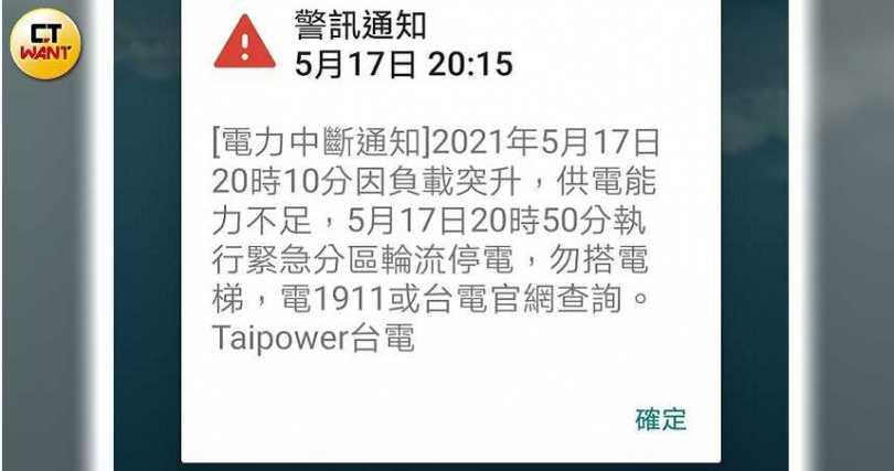台電17日發布緊急停電通知。(圖/CTWANT)