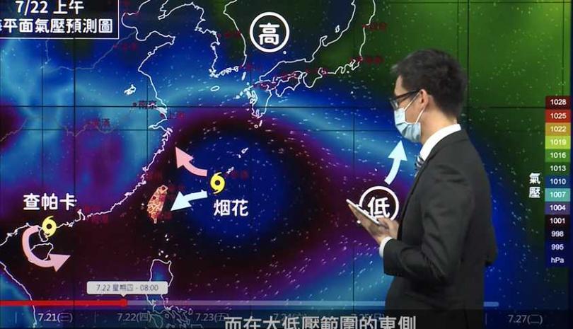 氣象局表示有3大原因影響烟花颱風走勢。(圖/翻攝自CWB氣象局Youtube頻道)
