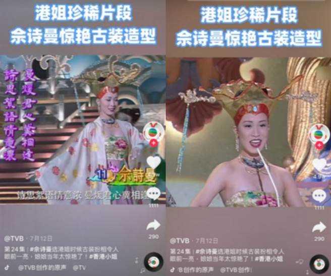 佘詩曼在1997年香港小姐選美,最終獲得季軍。(圖/翻攝自TVB抖音)