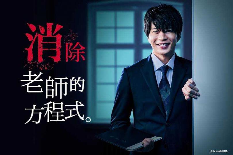 田中圭主演新日劇《消除老師的方程式。》(圖/friDay影音提供)