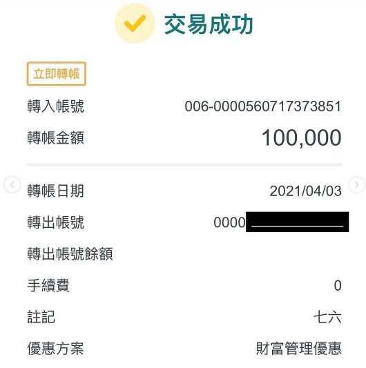 小吳曬出捐款10萬元的截圖。(圖/翻攝自Instagram/beauty___wu)