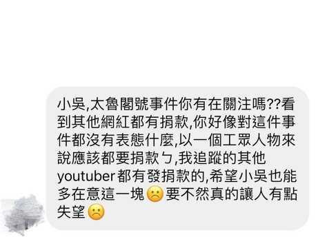 網友質問小吳有沒有捐款給太魯閣號出軌事件。(圖/翻攝自Instagram/beauty___wu)