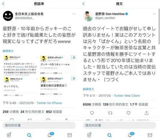 星野源曾證實過去推特不是本人發文。(圖/翻攝自星野源推特)