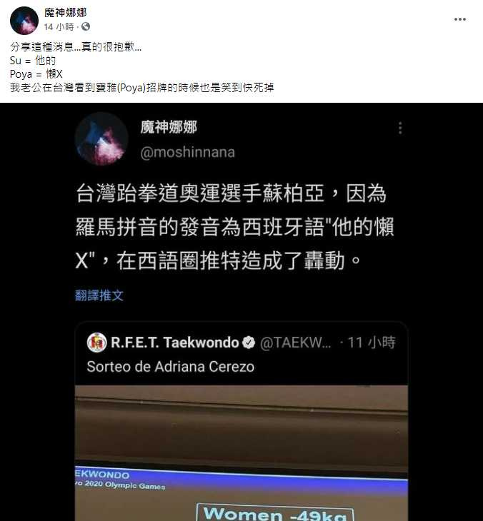 (圖/翻攝自魔神娜娜臉書)