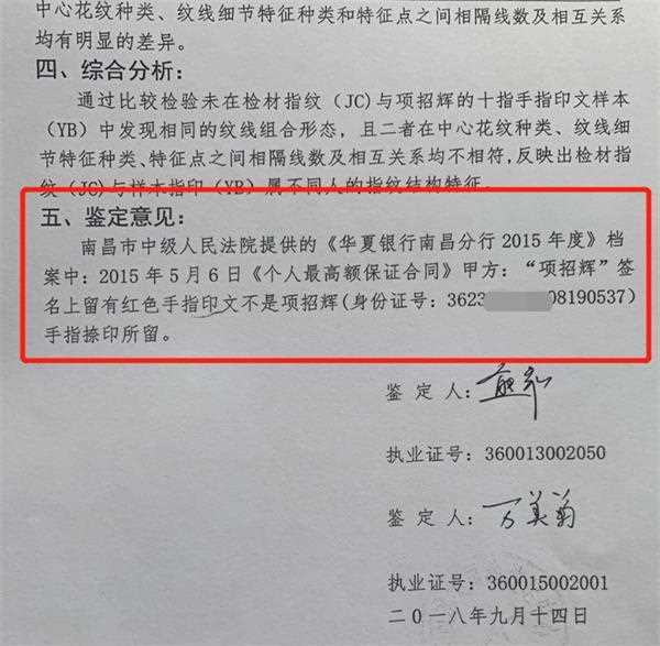江西男子莫名被貸款,後來才知道是貸款文件是偽造的。(圖/東方財富網)
