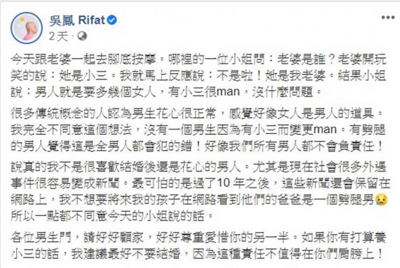 吳鳳在臉書分享與太太腳底按摩時遇到的經歷。 (圖/翻攝臉書)