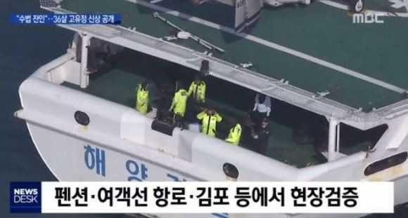 海洋警察在莞島到濟州島航線上尋找姜男遺骸。(圖/翻攝自MBC News)