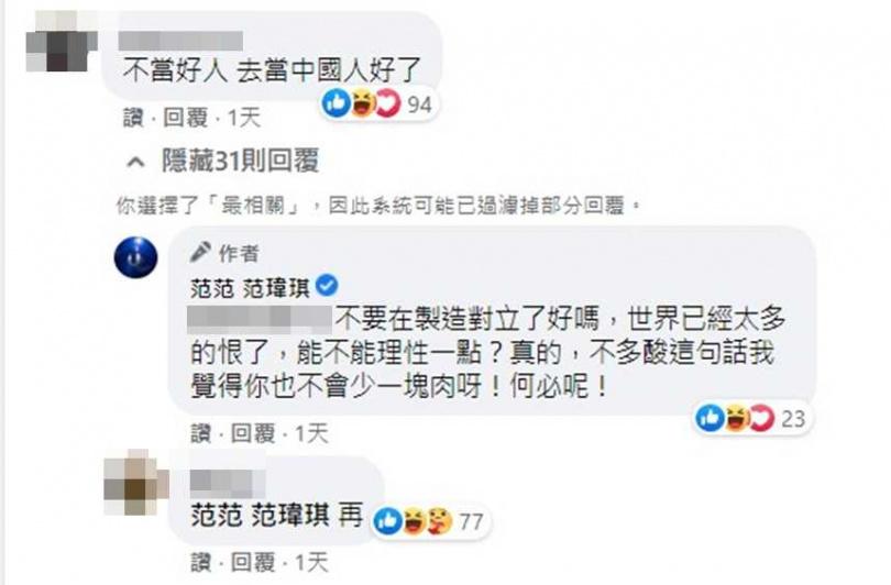 (圖/翻攝范范范瑋琪臉書)