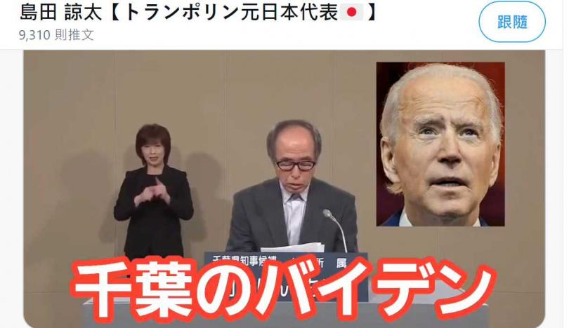 加藤健一郎。(圖/ryotashimada推特)