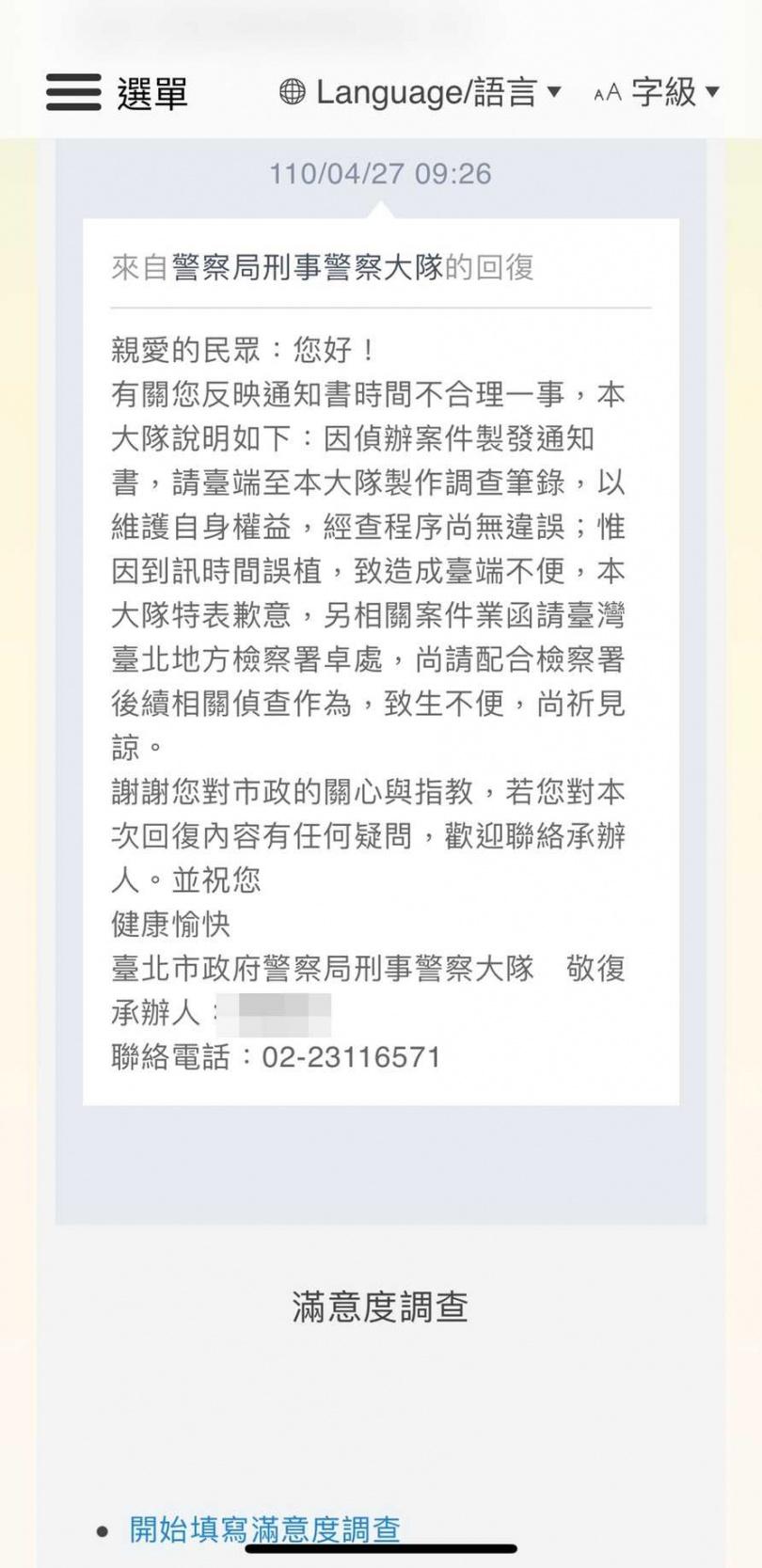 陳男向台北市政府陳情後,北市刑大立即道歉說是誤植訊問時間。(圖/讀者提供)
