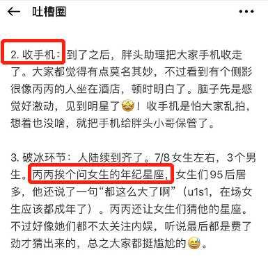 吳亦凡酒局選妃細節全曝光。(圖/翻攝自鳳凰娛樂)
