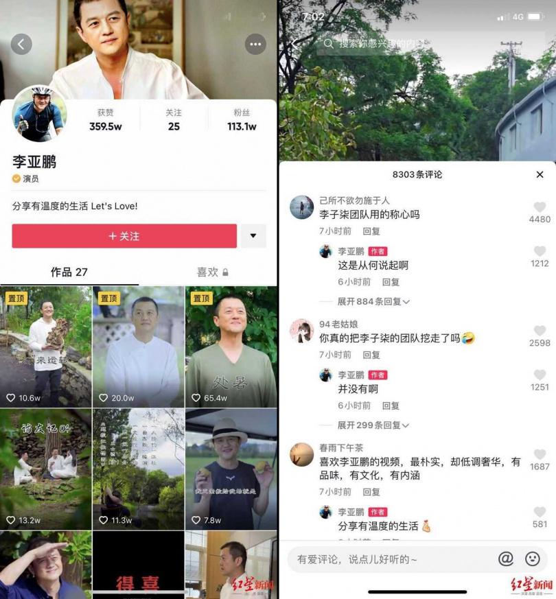 李亞鵬在影音平台親自回覆網友質疑,強調沒有挖走李子柒團隊。(合成圖/翻攝紅星新聞)