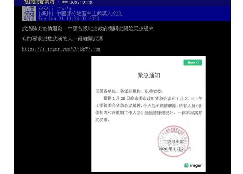 網友在PTT貼上一張大陸公文,稱中國部分地區禁止武漢人交流。(圖/PTT)