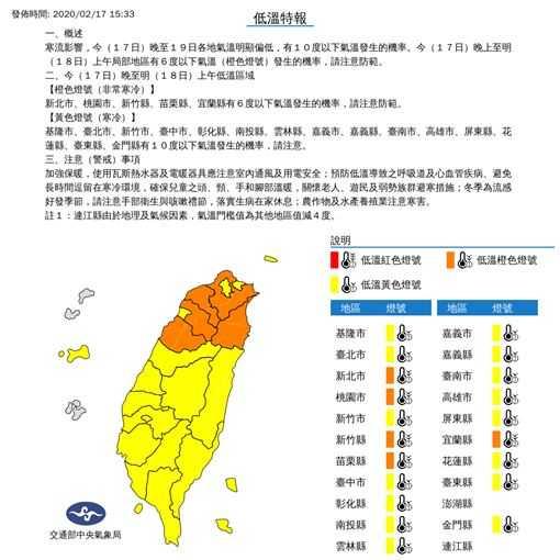 氣象局列出17日晚至明18日上午低溫區域。(圖/氣象局官網)