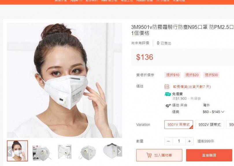 網拍9501V款N95口罩,每片售價破百元。(圖/蝦皮)