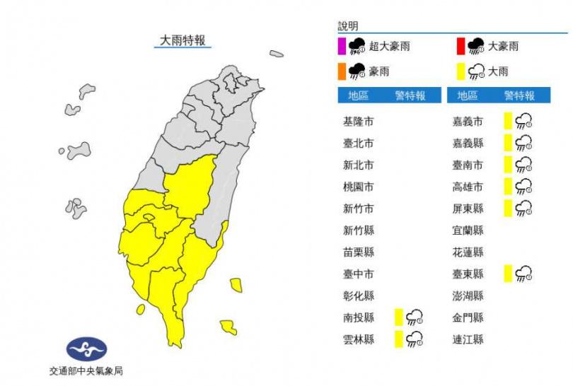 氣象局發布大雨特報。(圖/中央氣象局)