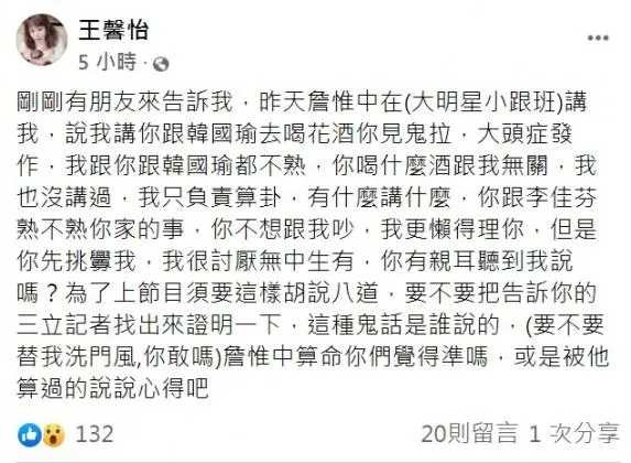 王馨怡發文指控詹惟中。(圖/翻攝自王馨怡臉書)