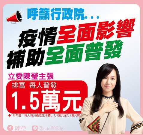陳瑩呼籲紓困每人發1.5萬。(圖/翻攝自陳瑩(Ying Chen)臉書)