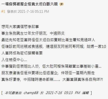 一名香港女子確診配合疫調,結果導致眾叛親離。(圖/翻攝自香港論壇)