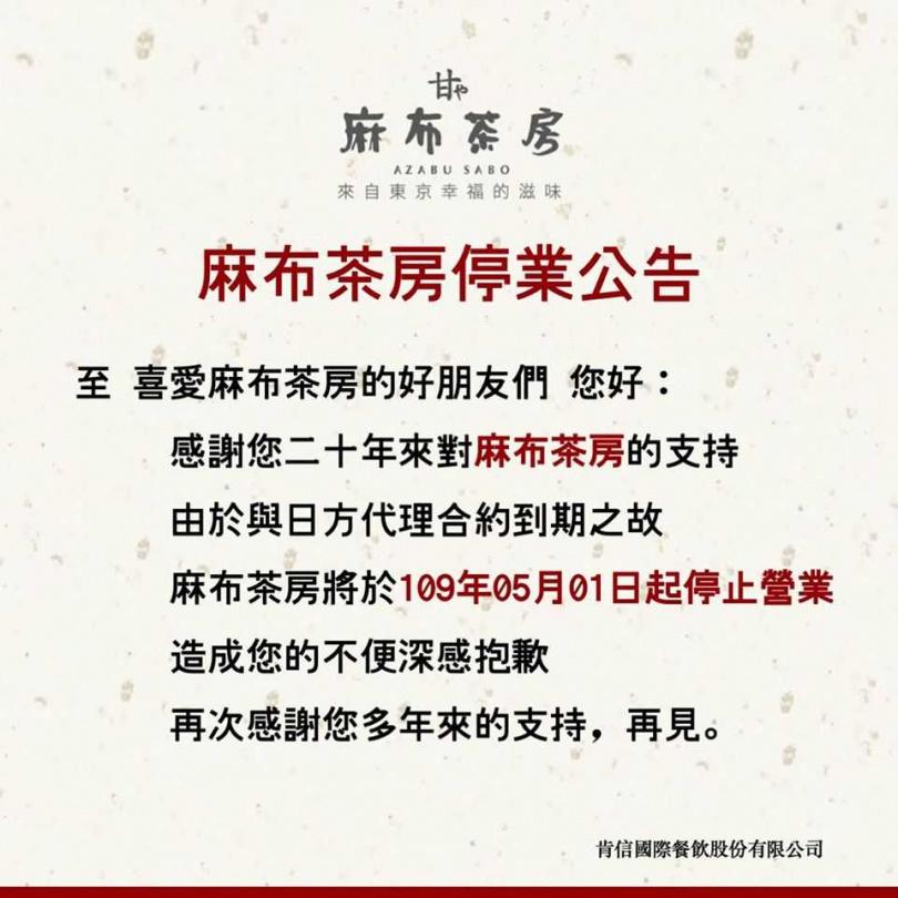 麻布茶房公告結束營業。(圖/麻布茶房臉書)