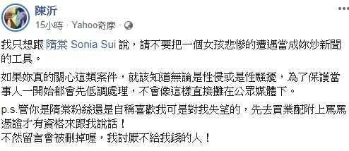 陳沂批隋棠不要炒新聞。(圖/翻攝自臉書)