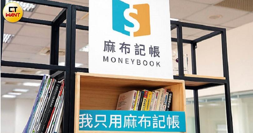 陳振榮領軍收購MoneyBook,新增中文名「麻布記帳」,成員平均26歲。(圖/張文玠攝)