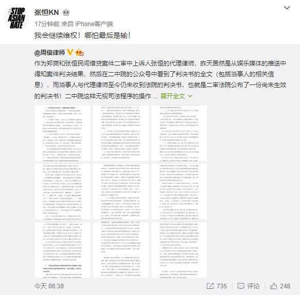 張恒轉發代理律師的文章,表示會繼續維護自己的權益。(圖/翻攝自微博/張恒KN)