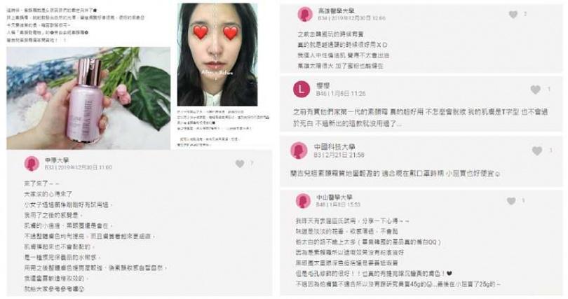 韓國L'EGERE蘭吉兒「美白安瓶素顏霜」DCARD 討論度高(圖片來源: DCARD)