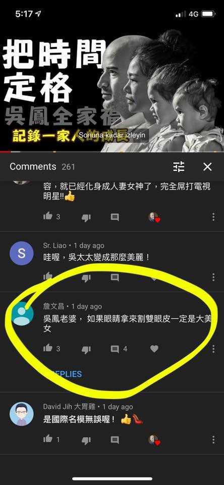 有網友建議吳鳳的老婆割雙眼皮會更美。(圖/吳鳳臉書)
