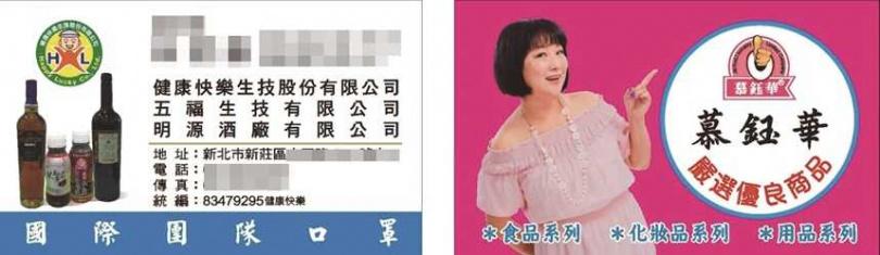 健康生技總經理的名片背面印著資深藝人慕鈺華的照片,叫貨廠商表示,想說慕鈺華是知名藝人,認為健康快樂應該是間有信譽的公司。(圖/讀者提供)