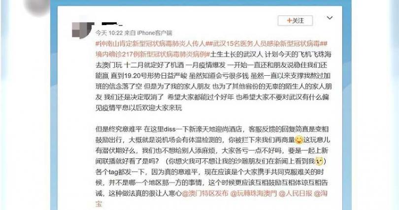 網友怒批新濠天地迎尚酒店,要他先去澳門,要是在機場被攔下再商量。(圖/微博)