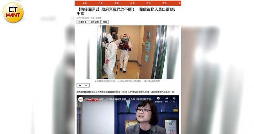 威合威務營運副總經理陳嬿宇向本刊投訴後,許多醫院答應幫忙代購口罩,連同醫院的保全、洗衣工都受惠。(圖/翻攝自CTWANT)