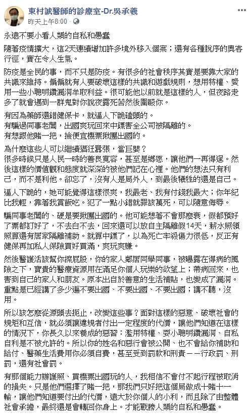 吳承羲在臉書發文痛批違規者。(圖/翻攝自臉書東村誠醫師的診療室-Dr.吳承羲)