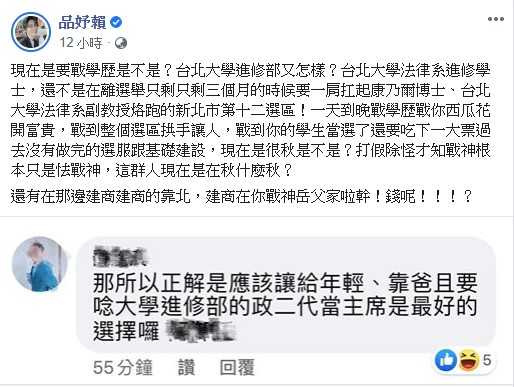 立委賴品妤面對網友質疑她的學歷,在臉書鳥擊痛批黃國昌並大酸徐永明。(圖/取自賴品妤Instagram)