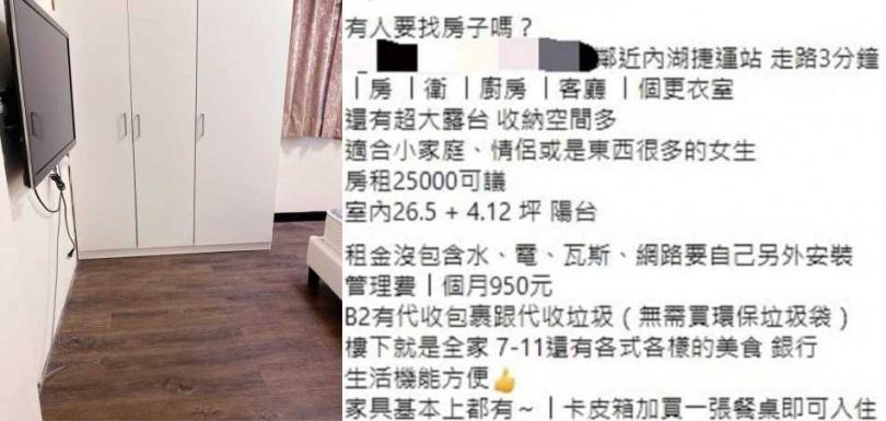 日前熊熊以私人臉書帳號,在網路上公開招租自己的房子。(圖/翻攝自「台北租屋、出租專屬社團」臉書)