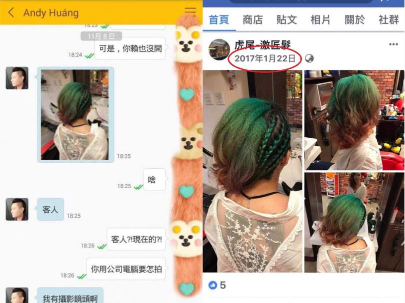 黃宗瑋自稱擁有3間美髮店,不時傳工作照展現才華,卻被發現這已是陳年舊照,且美髮店早已倒閉,顯然就是在膨風。(圖/讀者提供)