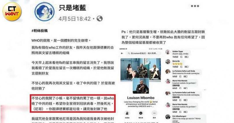 藍委吳怡玎要求法務部公佈網路發佈仇恨言論者的IP(攝影/薛孟杰)