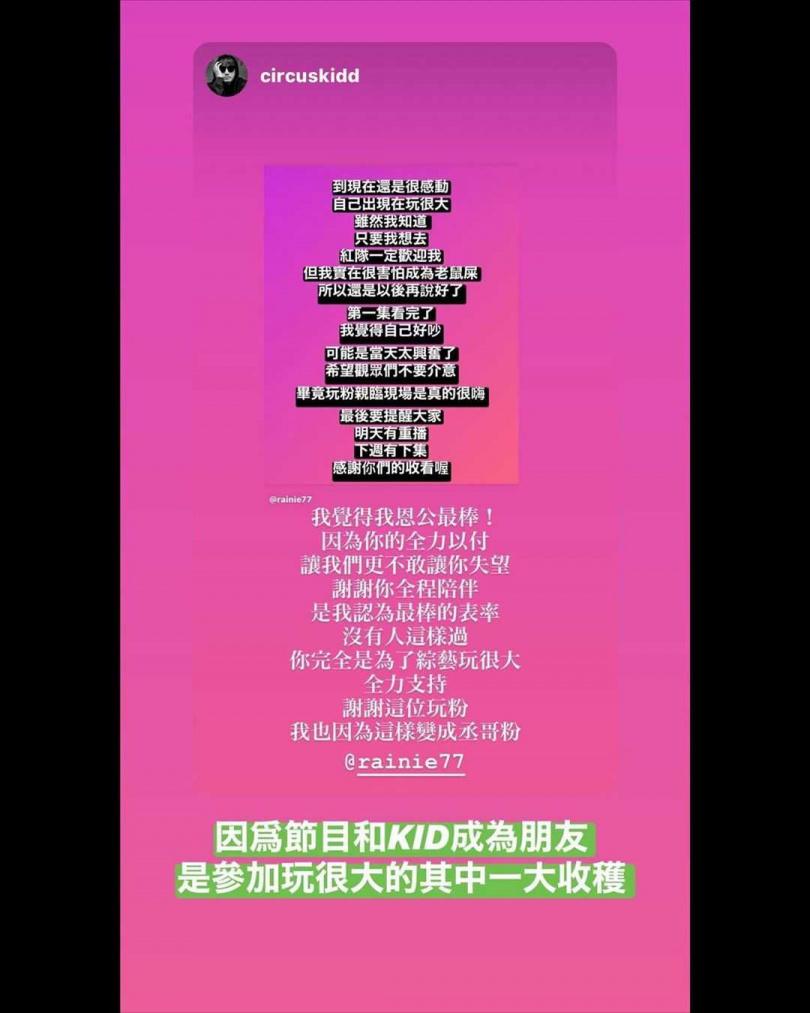 楊丞琳表示在節目中和KID成為朋友是其中一大收穫。(圖/翻攝自rainiemusic IG)