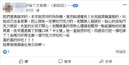 由於犬首燒適合做為聚會點心,謝孟易積極開發團訂市場,並降低外送門檻。(圖/翻攝自犬首燒臉書)