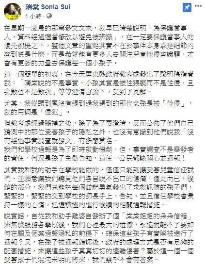 隋棠17日晚間發文回應屏東縣政府。(圖/翻攝臉書)