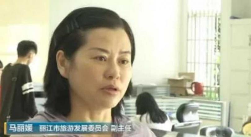 前雲南省麗江市旅游發展委員會副主任馬麗媛。