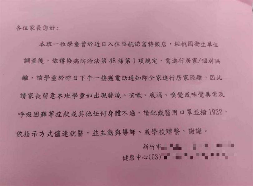 新竹市傳出一國小女學童一家四口曾住過諾富特飯店,現在正在居家隔離中。(翻攝照片/邱立雅新竹傳真)